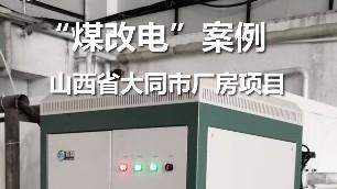 煤改电案例 山西大同 某厂房电供暖项目 电锅炉采暖