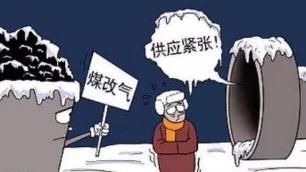 """为什么说""""煤改电""""比""""煤改气""""更适合供暖?其因有三"""
