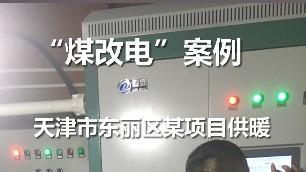 煤改电案例 电锅炉采暖 天津市东丽区 某单位冬季采暖项目