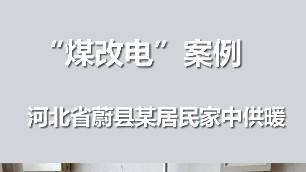 蔚县居民家中供暖 农村煤改电案例