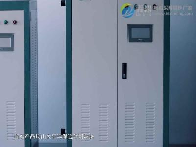 电锅炉供暖设备之高频电磁采暖炉