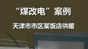 煤改电案例 电锅炉采暖 天津市市区某饭店供暖