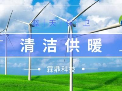 """推进""""煤改电"""" 我国城镇农村全面实施清洁取暖还远吗?"""