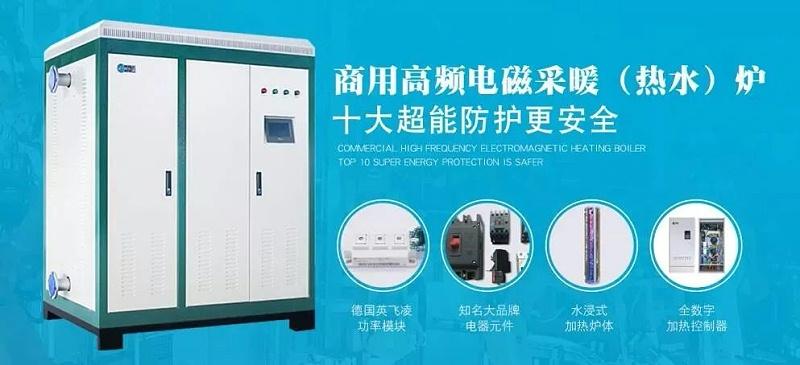 工业电磁采暖炉