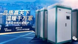 电磁采暖炉今后将会主导采暖市场
