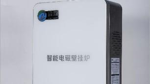 电水暖专家告诉你,选电采暖为什么要选电磁锅炉?