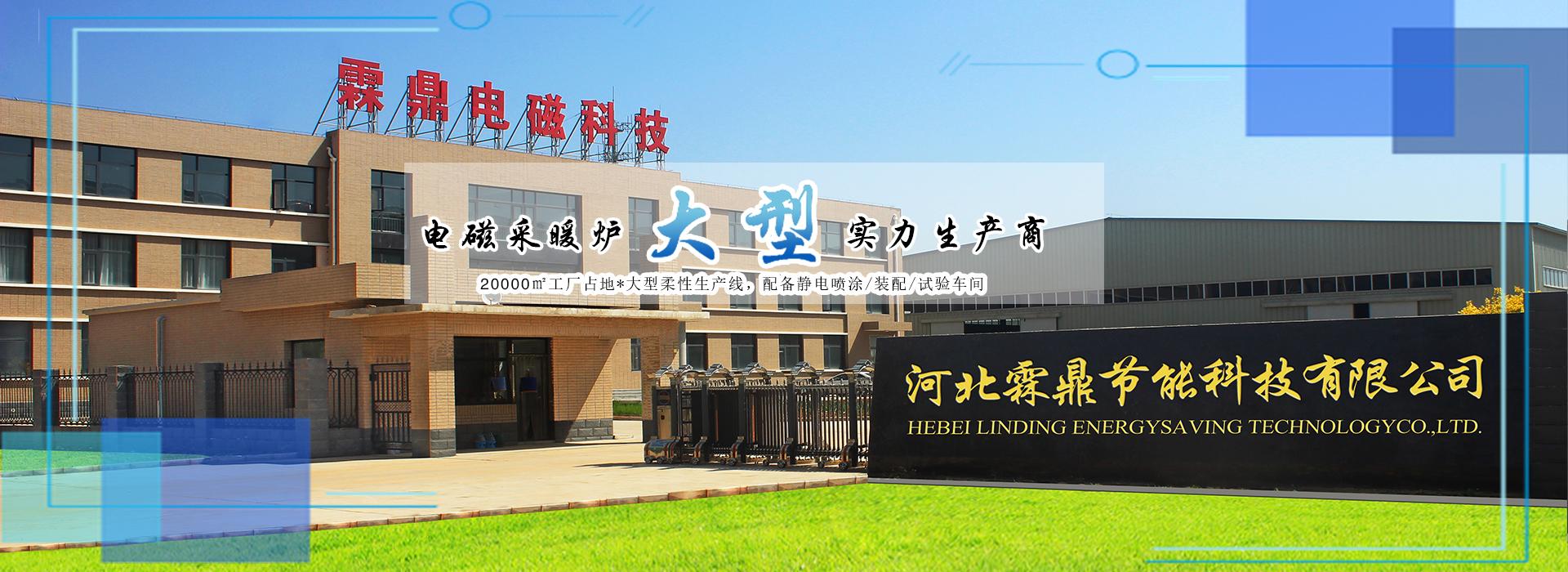 电暖炉大型实力生产商banner-1