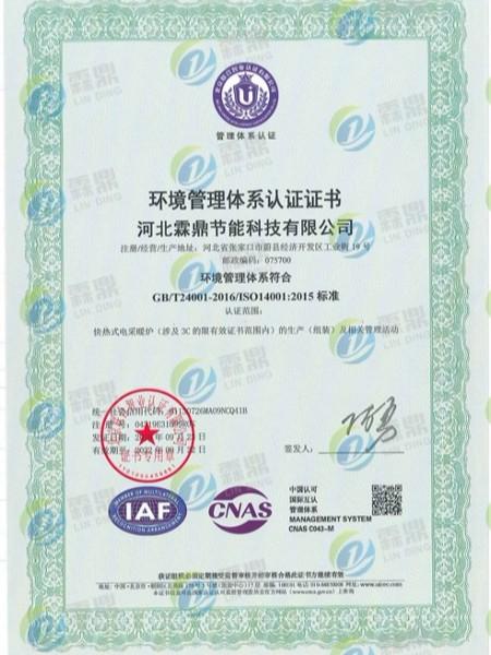 环境管理体系认证-中文