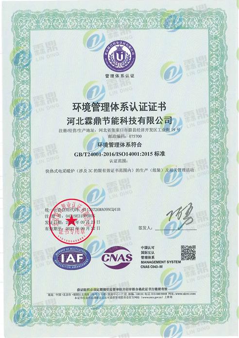 职业健康安全管理体系认证-中文
