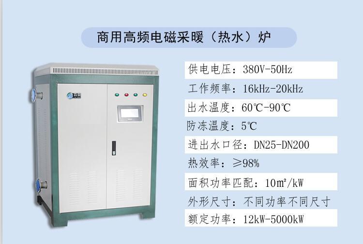 商用电磁采暖炉