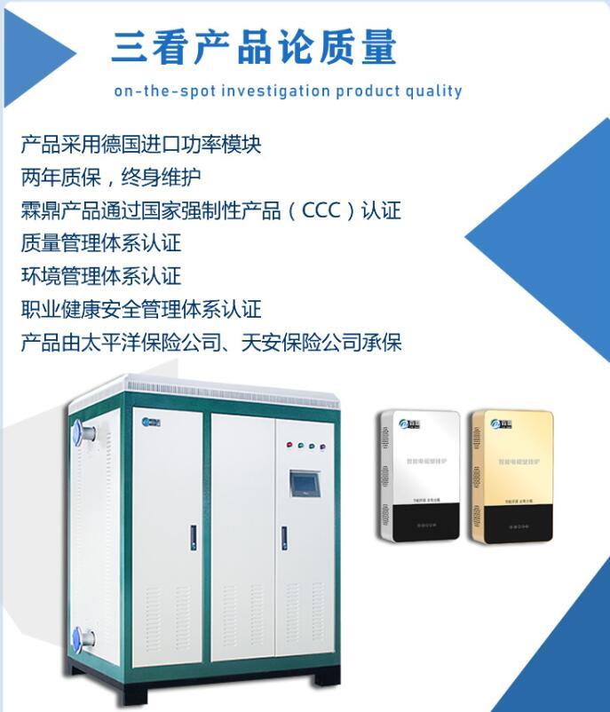 电磁热水炉优势
