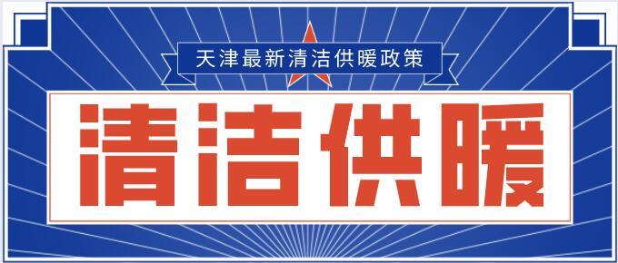 天津清洁供暖政策