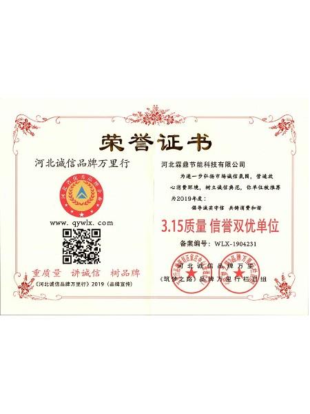 3.15荣誉证书