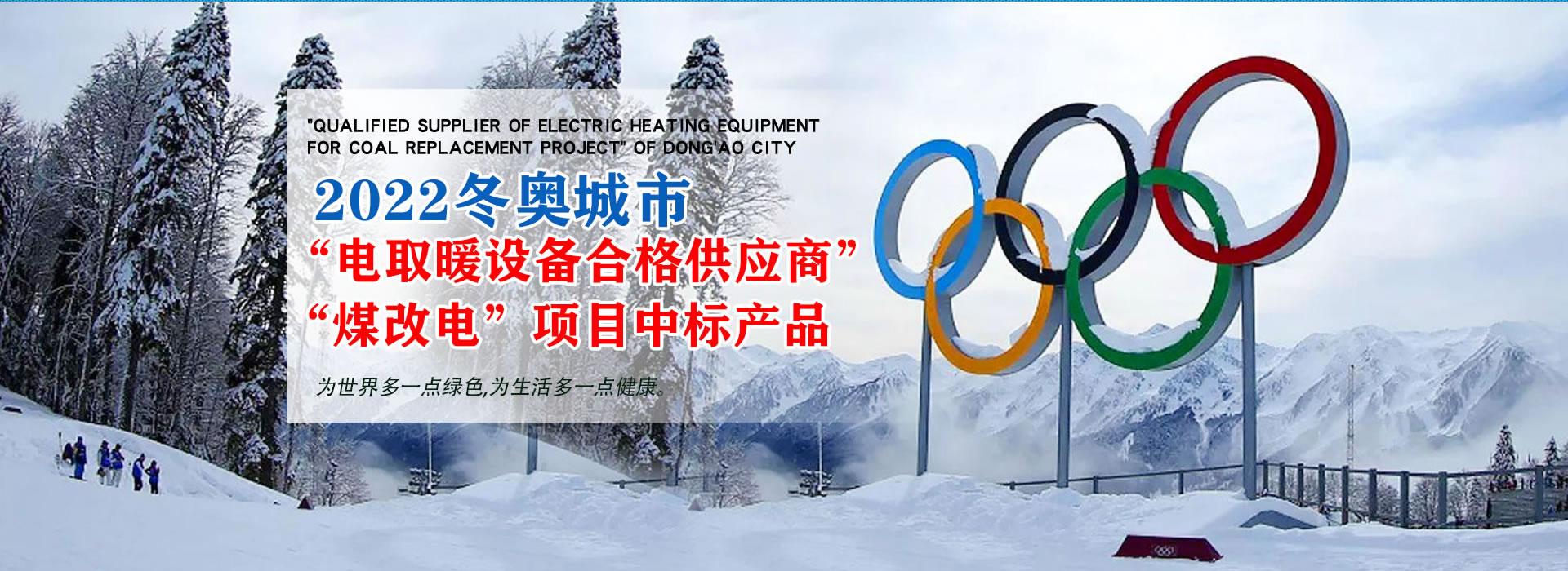 冬奥城市电代煤合格供应商