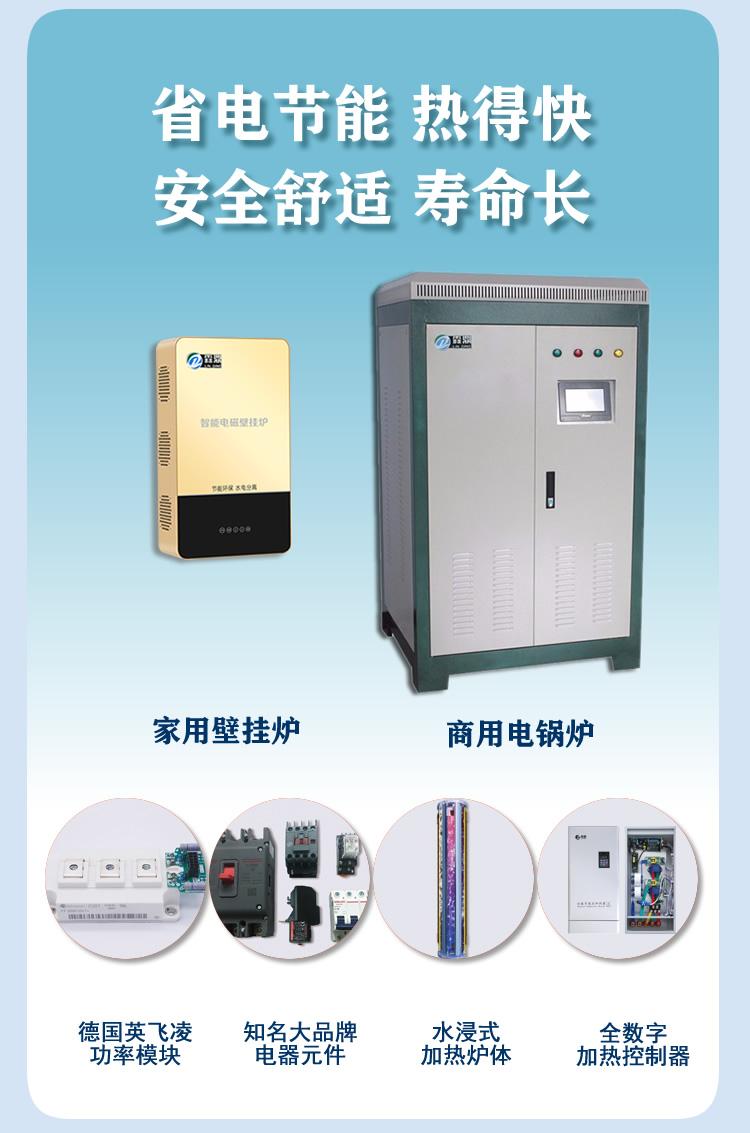 高频电磁采暖(热水)炉