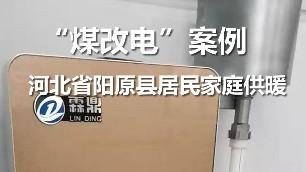 河北省阳原县 居民家庭供暖