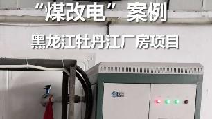 黑龙江牡丹江 某工厂煤改电案例