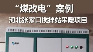 煤改电案例 河北张家口搅拌站 电锅炉采暖项目
