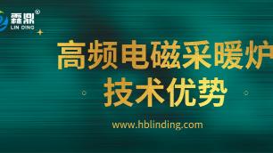 高频电磁采暖炉具有五大技术优势