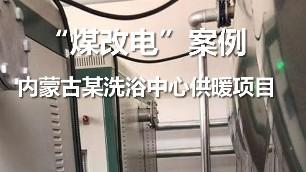 内蒙古洗浴中心 电锅炉项目 煤改电案例 电锅炉采暖