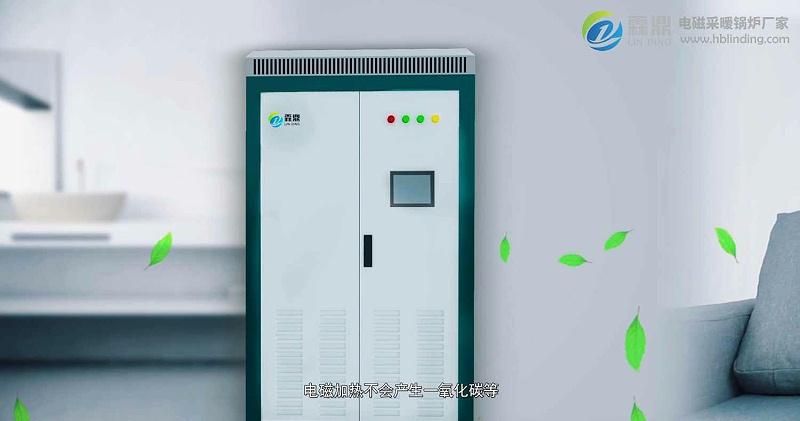 智能电采暖锅炉