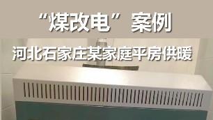 煤改电案例 电锅炉采暖 石家庄平房供暖 煤改电