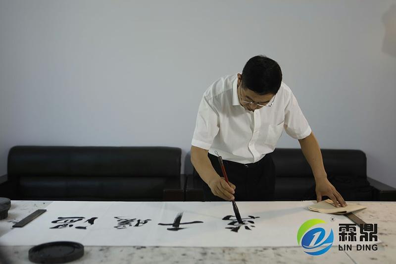 霖鼎企业文化4