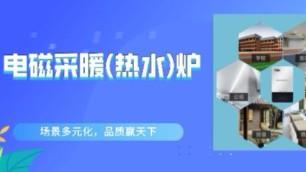 3个典型电磁采暖(热水)炉应用场景,2020煤改电趋势