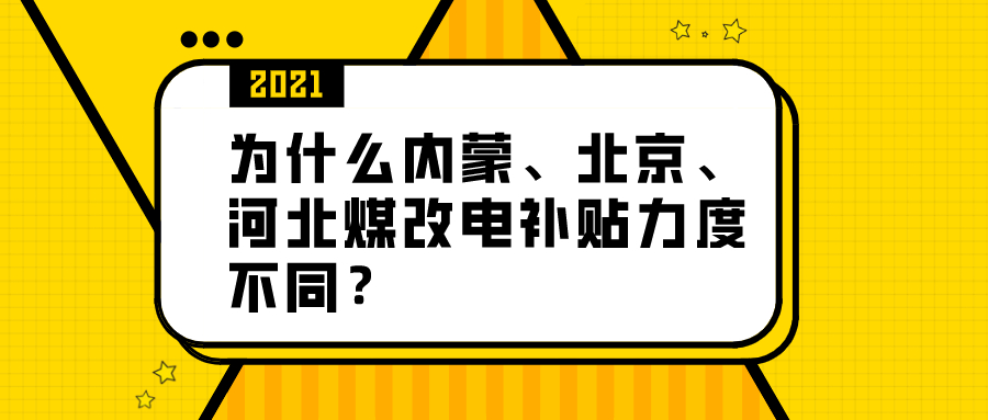 为什么内蒙、北京、河北煤改电补贴力度不同?