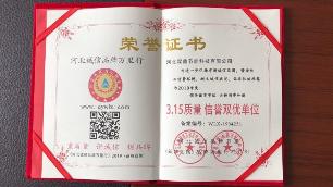 """霖鼎公司喜获《河北诚信品牌万里行》活动""""3.15质量信誉双优单位"""""""