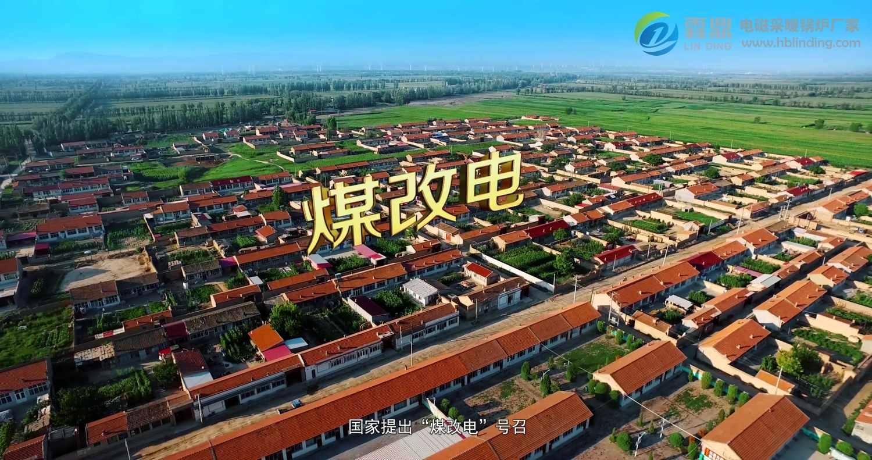蔚县煤改电试点补助标准有哪些