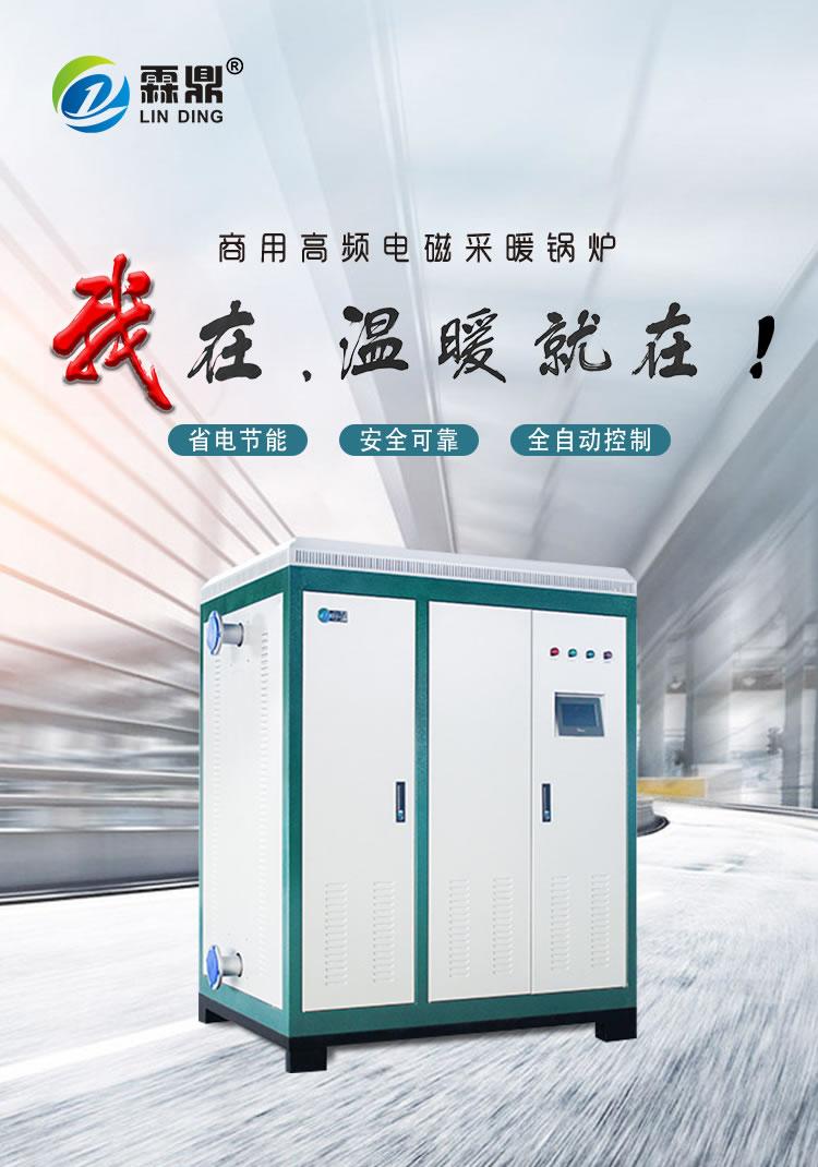 霖鼎电磁采暖锅炉_r1_c1