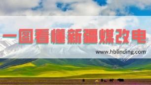 政策强劲,一文看懂新疆煤改电【图文并茂】