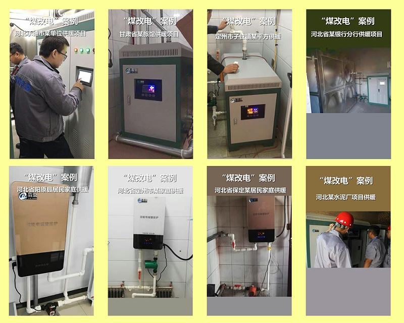 电磁采暖炉 煤改电案例图