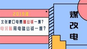 2019年河北张家口电费多少钱一度?电采暖用电多少钱一度?