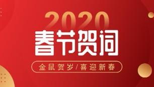 董事长2020新春贺词【霖鼎新闻】