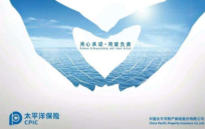 太平洋保险