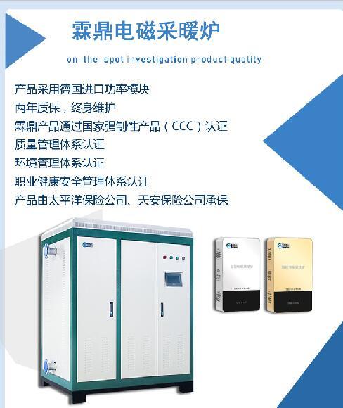 高频电磁采暖锅炉节能