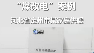 河北省定州市家庭采暖案例 煤改电
