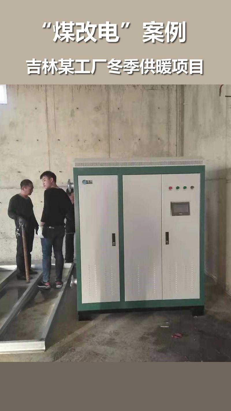 吉林工厂电锅炉案例
