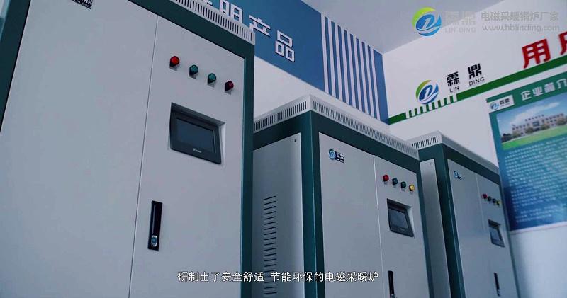 高频电磁锅炉