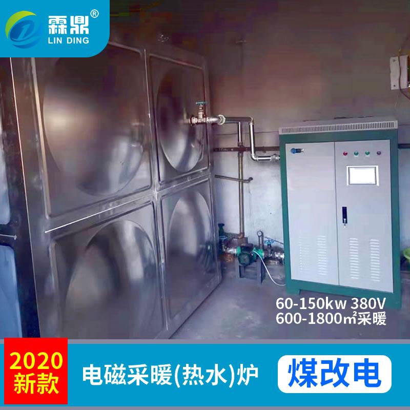 电磁锅炉节能