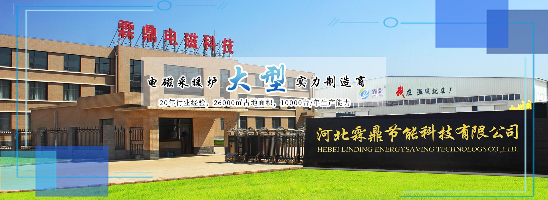 电磁采暖锅炉生产制造商