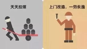 煤改电给你的生活带来了哪些变化