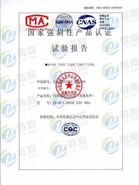 中国国家强制性产品认证证书(CQC实验报告)(一)