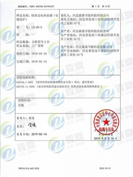 中国国家强制性产品认证证书(CQC实验报告)(二)