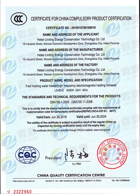 3C认证书英文