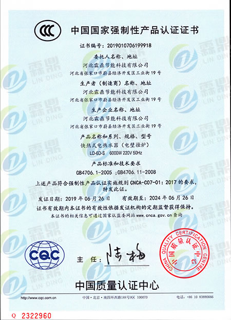 3C认证书中文