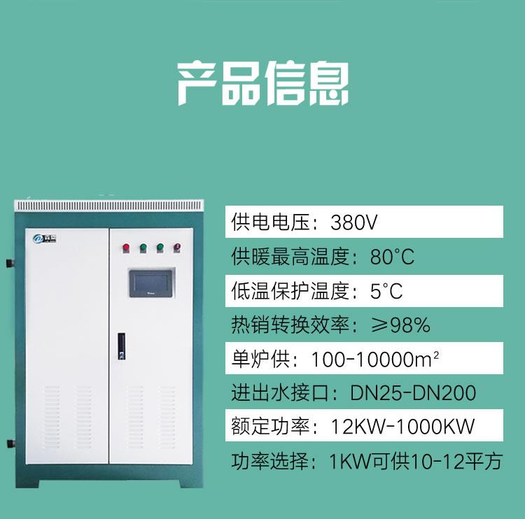智能电热水锅炉