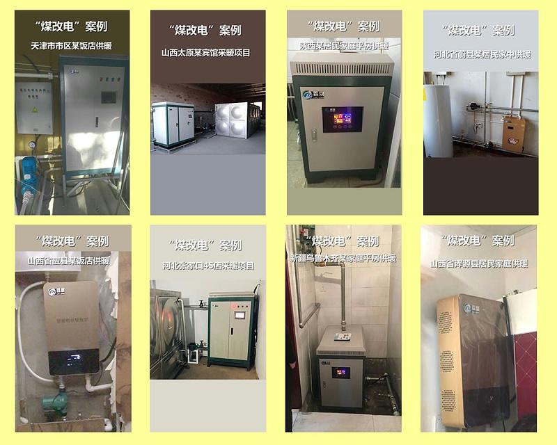 智能电热水锅炉案例